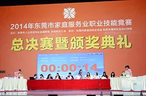 2014东莞市家庭服务业职业技能大赛